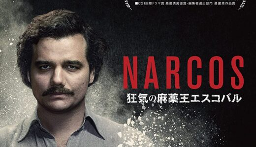 Netflix ナルコス:コロンビア編にみる組織の落とし穴